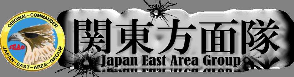 任意団体 関東戦闘シュミレーション競技連合会